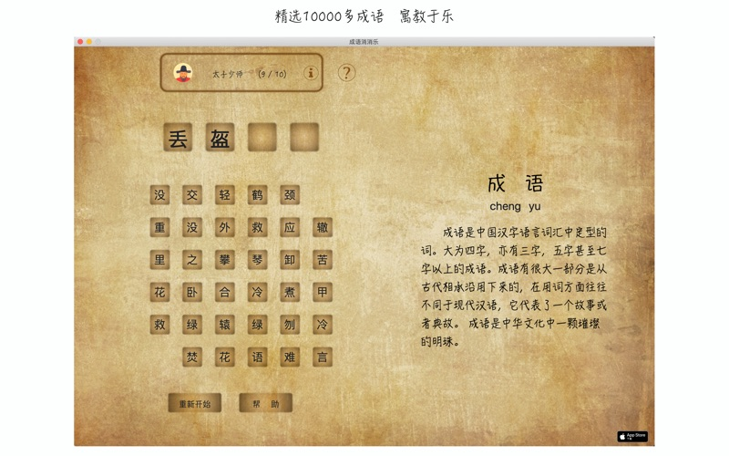成语消消乐 - The king of the idiom screenshot 2