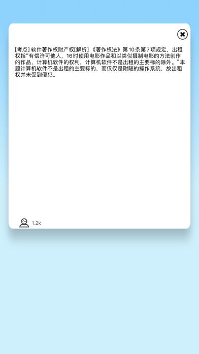 法考每日练 screenshot 8