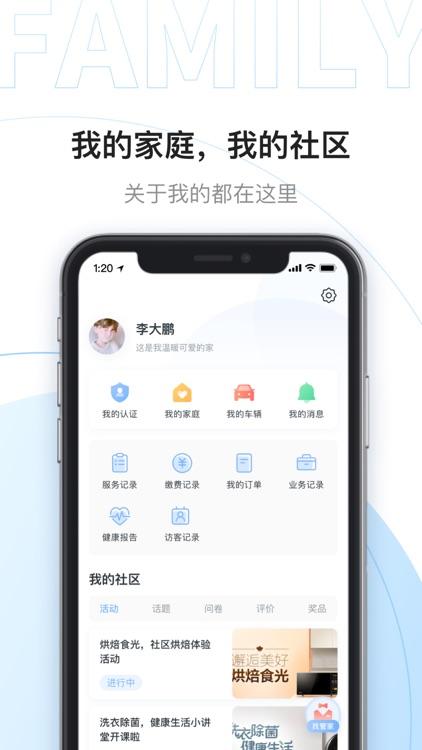 云邻社区 screenshot-5