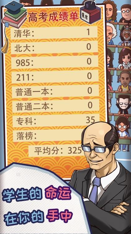 班主任模拟器 - 中国式班主任养成计划! screenshot-4