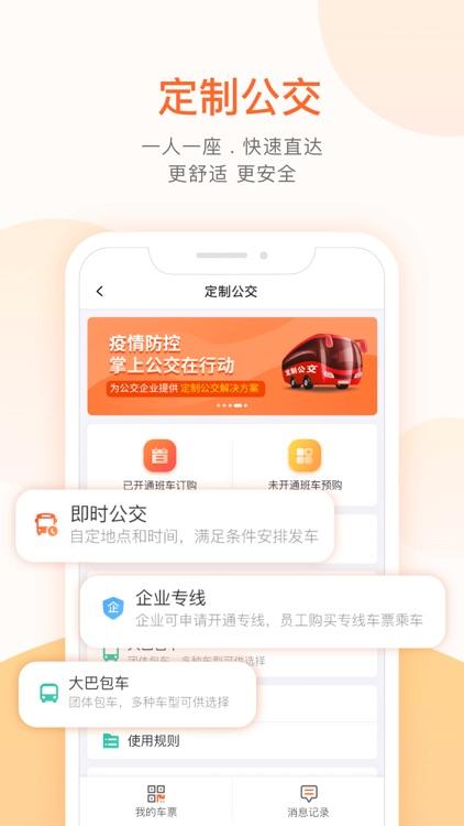 掌上公交-实时公交车地铁查询 screenshot-3