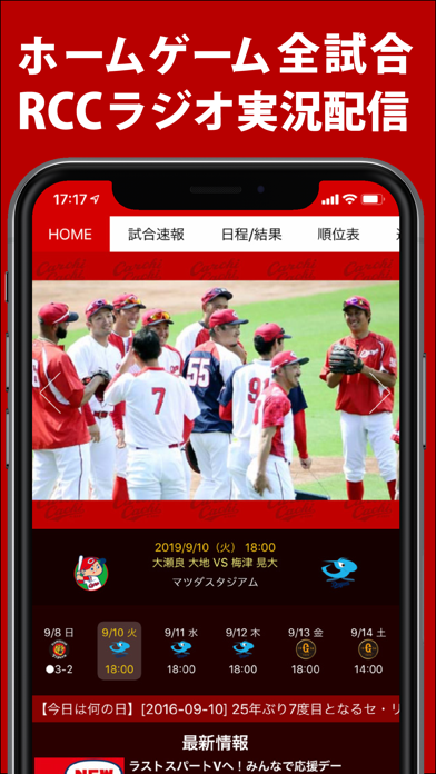 カープ公式アプリ - カーチカチ! ScreenShot0