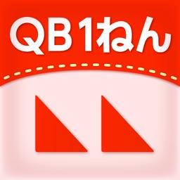 QB説明 1ねん かたちづくり