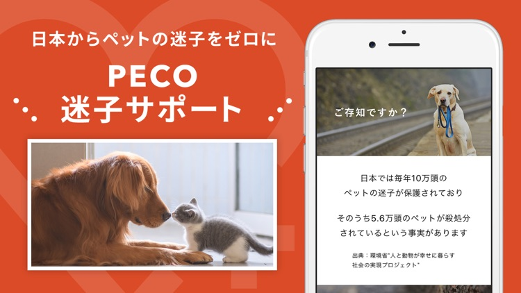 PECO(ペコ):可愛いどうぶつ動画・迷子サポートサービス screenshot-0