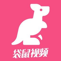 袋鼠视频-精选视频app