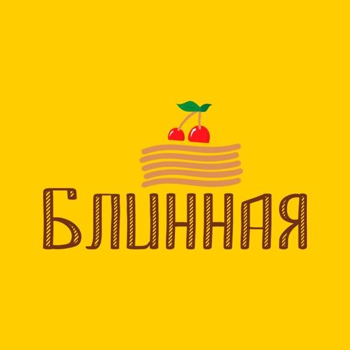 Блинная#1 | Красноярск