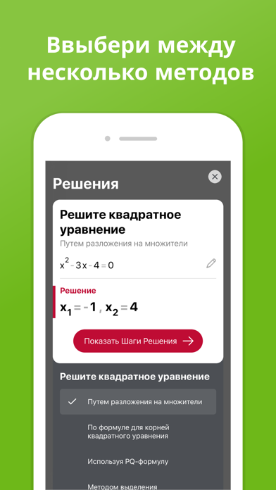 Screenshot for Photomath in Russian Federation App Store