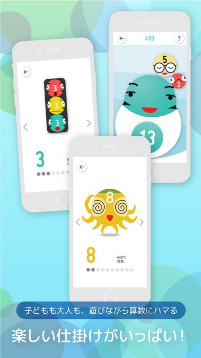 SUM! for Family  - かわいい数字で算数遊びのおすすめ画像6