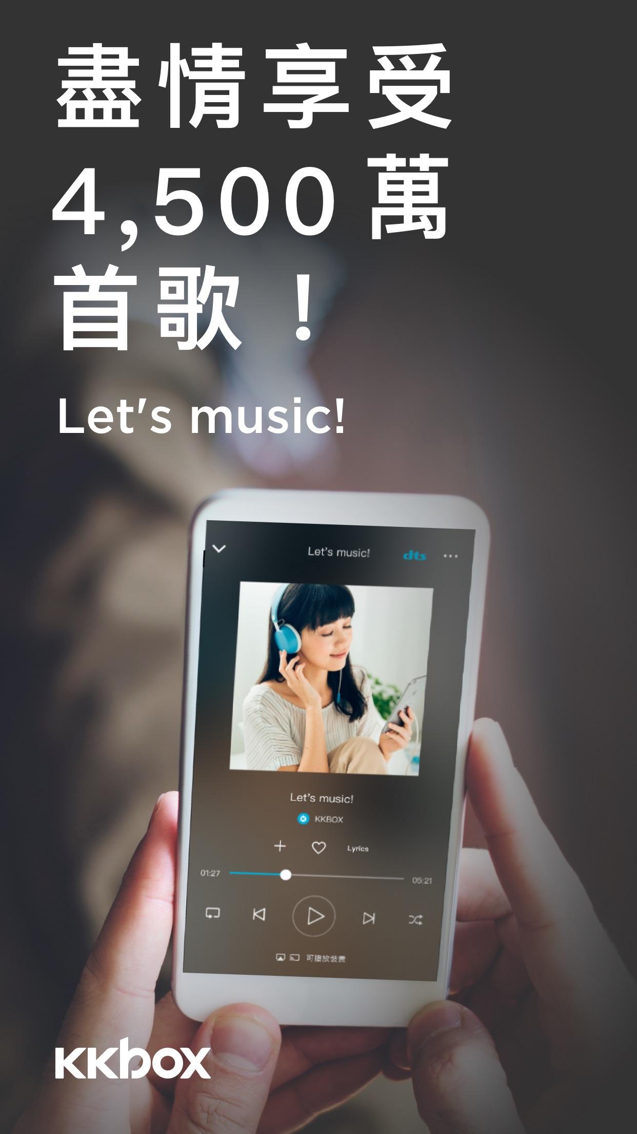 KKBOX - Listen to music 音樂無限聽! Screenshot