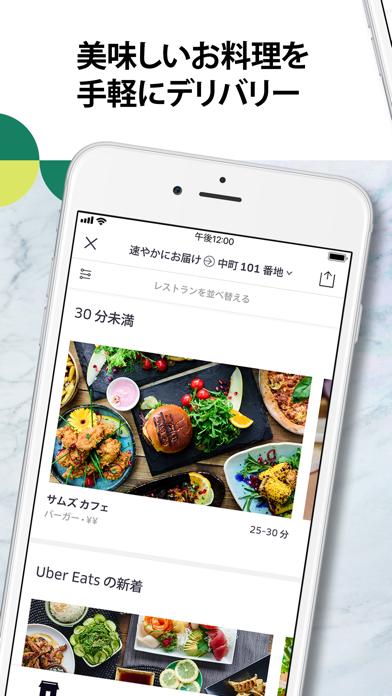 Screenshot for Uber Eats のお料理配達 in Japan App Store