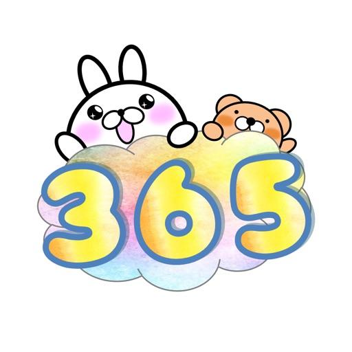 でか文字365日