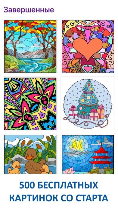 Раскраски по номерам Line art для ПК скачать бесплатно