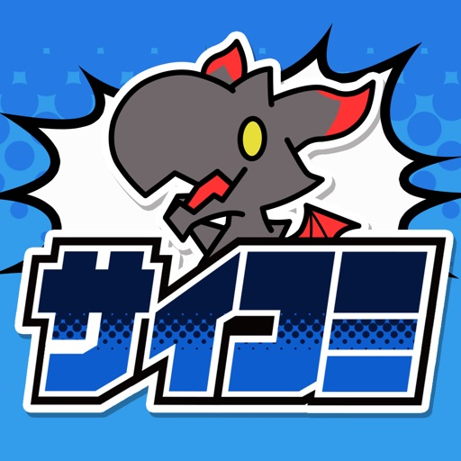 サイコミ-マンガ コミック毎日更新の漫画アプリ-