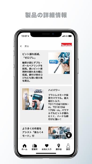 マキタ製品&営業所 紹介アプリのスクリーンショット4