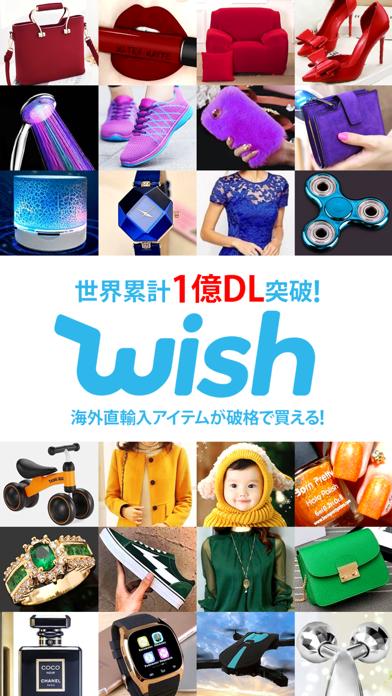 Wish - ショッピングをもっと楽しくのおすすめ画像1