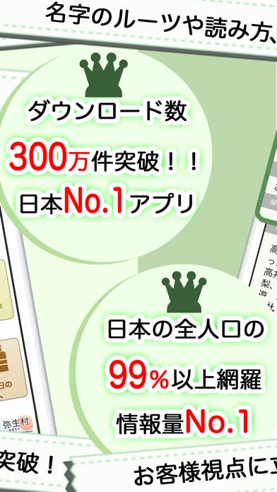 名字由来net 〜全国都道府県ランキングや家紋家系図 ScreenShot1