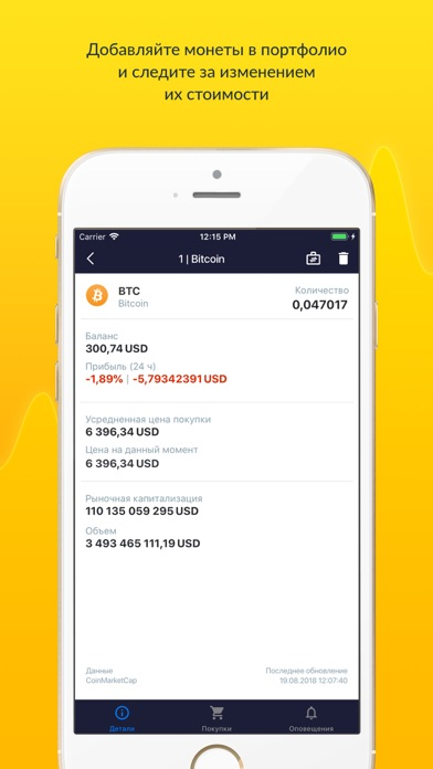 Coin ProfitСкриншоты 3