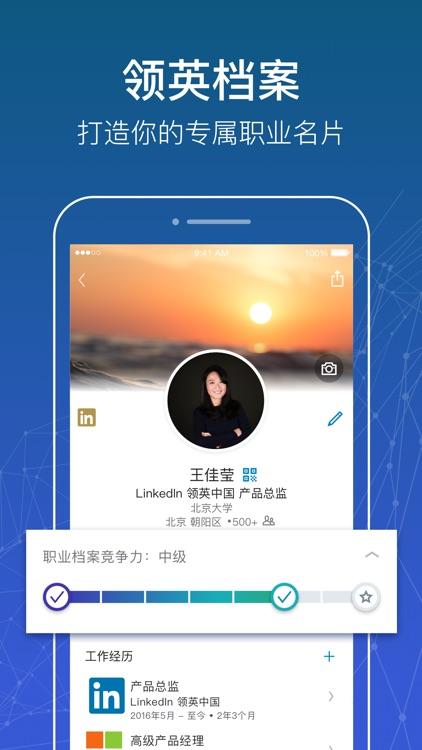 LinkedIn领英-全球社交招聘平台 screenshot-3