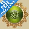 Al Quran App - ImranQureshi.com