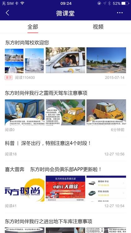 东方时尚 screenshot-3