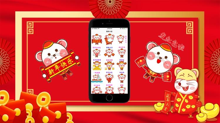 鼠年红包stickers