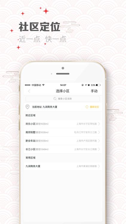 中国超市网-正式版 screenshot-3