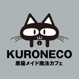 黒猫メイド魔法カフェ公式モバイルアプリ By Wonder Land K K