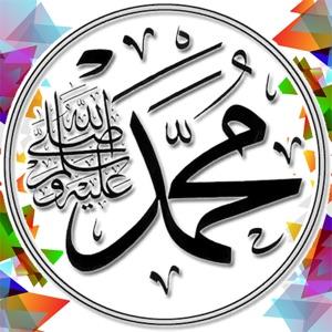 ملصقات منوعات اسلامية