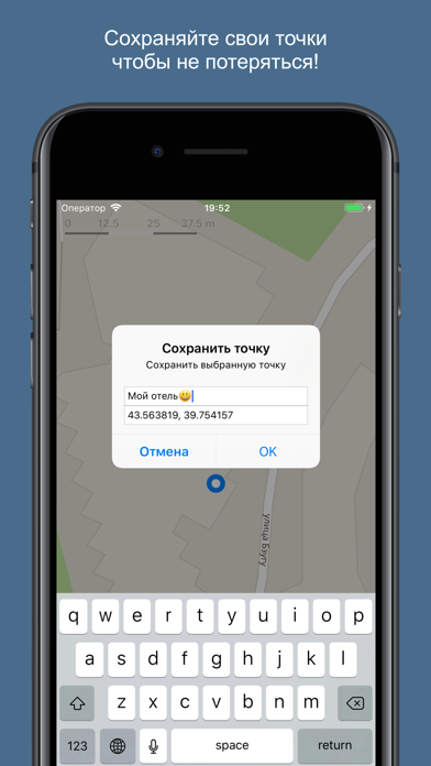 Сочи 2020 — офлайн картаСкриншоты 4