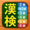 漢検漢字・漢字検定チャレンジ(2級から6級) - iPhoneアプリ