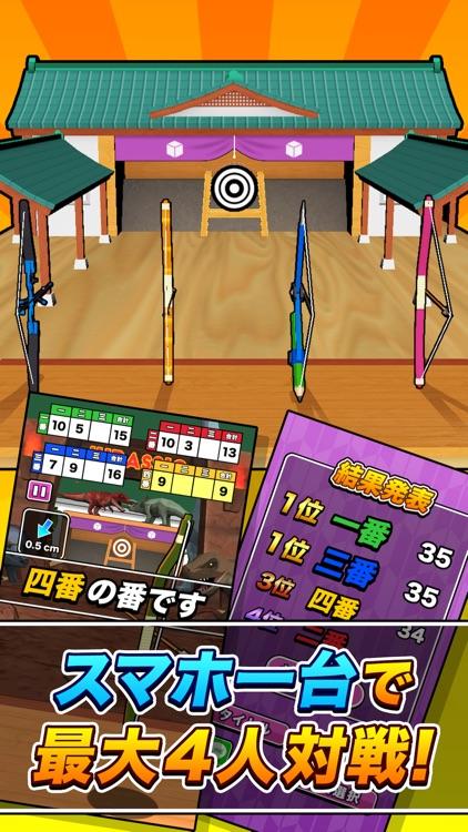 机で弓道(アーチェリー) screenshot-3