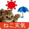 猫天気〜天気予報&可愛い猫写真〜 - iPhoneアプリ