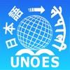 UNOES 日本語-英語-ネパール語辞書 - iPhoneアプリ