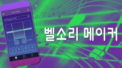 iPhone 벨소리 for Windows