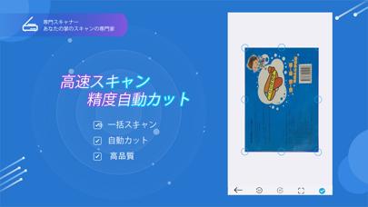 スキャナー - PDF OCR 翻訳カメラ文書スキャンのスクリーンショット2