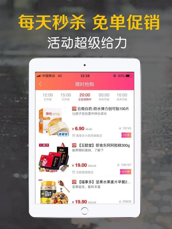 省钱平台-鲸选什么值得买的省钱快报app screenshot 8