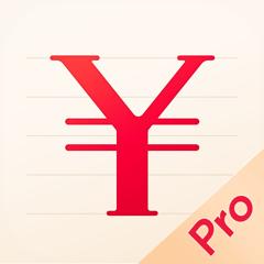 随手记Pro–记账财务专业软件