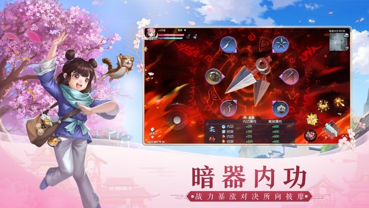 武林外传 screenshot-2