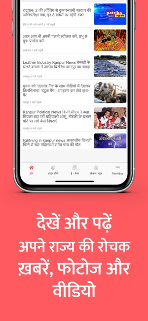 Patrika Hindi News on the App Store