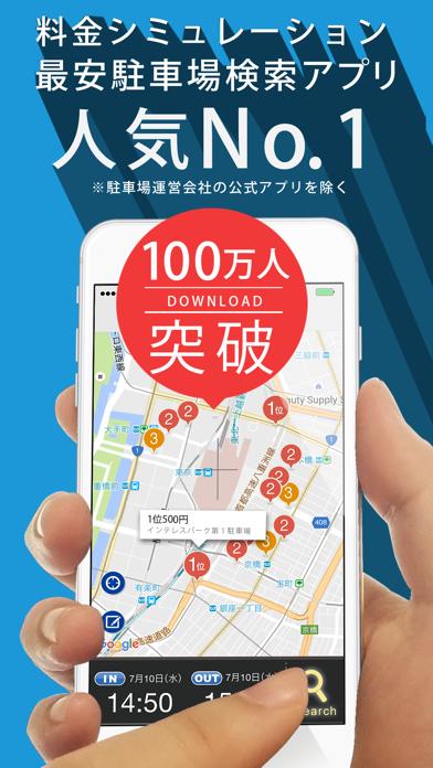 駐車場料金検索〜PPPark!〜 ScreenShot0