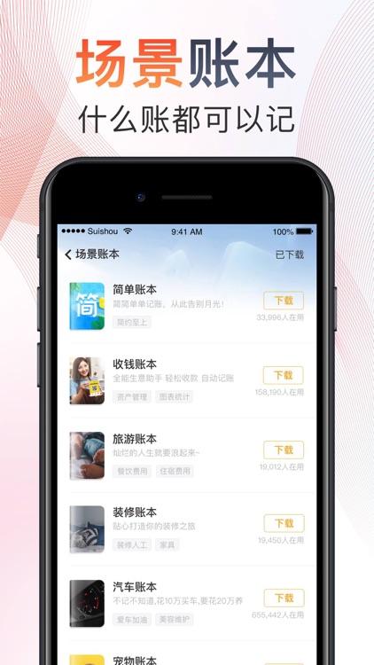 随手记账Pro screenshot-4