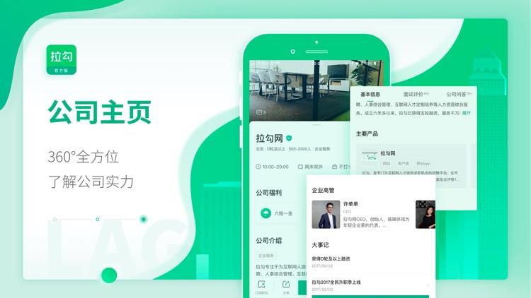 拉勾招聘-互联网求职找工作必备 screenshot-4