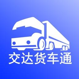 交达货车通