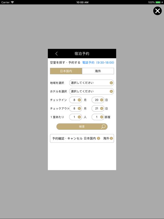 One Harmony:オークラニッコーホテルズ 会員アプリのおすすめ画像5