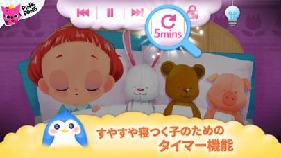 PINKFONG Bedtimeのおすすめ画像5