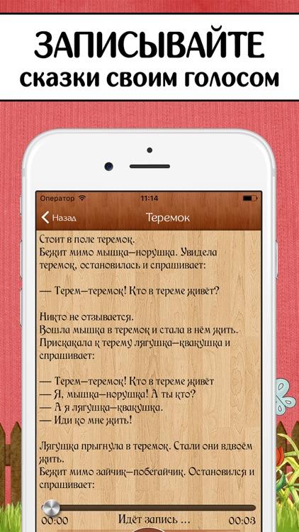 Аудиосказки, музыка и книги screenshot-7