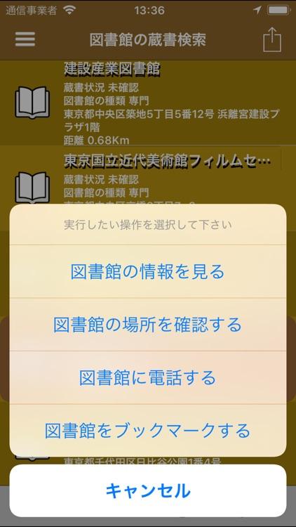 Bibliotheca screenshot-3
