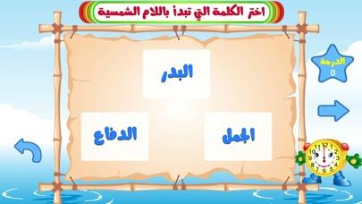 قواعد الإملاء العربي screenshot 5
