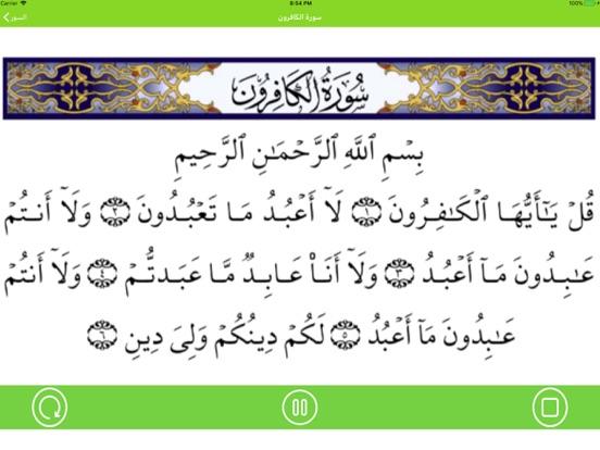 تعليم وتحفيظ القرآن الكريم screenshot 5