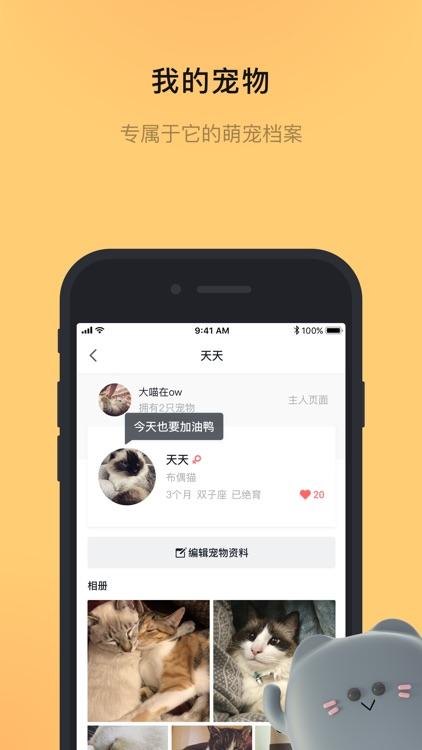 宠明宠物-翻译器猫语狗语的宠物社区 screenshot-3